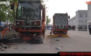同辉汽车多功能城市扫路机QTH8501