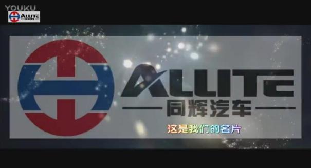 同辉汽车 洒水车视频