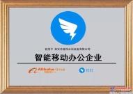 """岳首筑机获评首批""""智能移动办公企业""""授牌"""