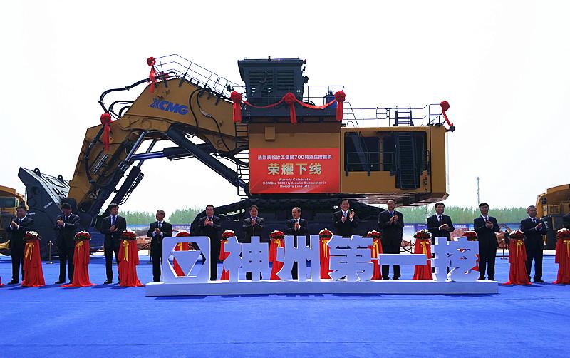徐工700噸液壓挖掘機下線暨礦業機械產業基地奠基儀式隆重舉行