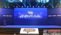 恒特轮挖荣获中国工程机械年度产品TOP50(2018)奖