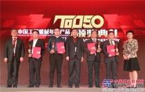 山推荣膺中国工程机械TOP50市场表现金奖
