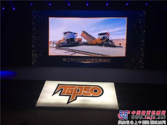 """徐工道路机械三款产品荣膺""""中国工程机械年度产品TOP50(2018)""""大奖"""