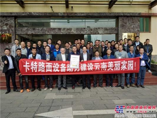 卡特彼勒以全方位路面解决方案服务云南客户,开启中国市场新征程