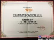 小松PC460LC-8型履带式挖掘机产品荣获应用贡献金奖