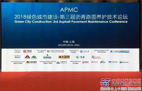 第叁届沥青路面养养护技术论坛于3月29-30日在上海美满落幕
