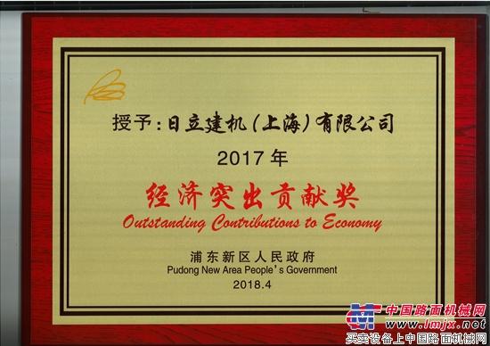 助力区域发展 日立建机获评浦东新区经济突出贡献企业 2018