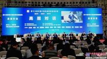 第十六届中国工程机械发展高层论坛在柳州隆重举行