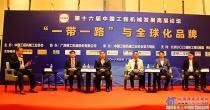 """中国工程机械""""一带一路""""与全球化品牌分论坛在柳州举行"""