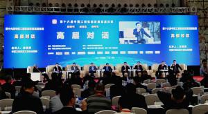 中国工程亚搏直播视频app工业协会五届三次会员代表大会图集