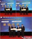 中国铁建重工集团有限公司和中国中铁工程装备集团有限公司获评全断面掘进机械特级生产资质企业