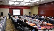 2018岳首筑机搅拌设备研讨会暨贵州区域用户高峰会议在贵阳市成功召开