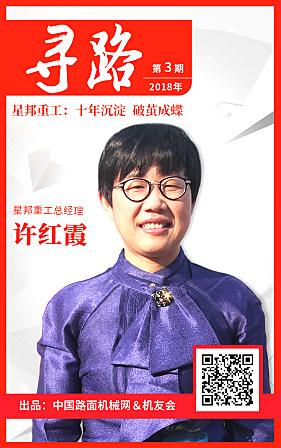 【寻路】许红霞:星邦重工,十年沉淀,化茧成蝶
