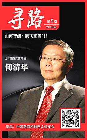 【寻路】山河智能董事长何清华:腾飞正当时!