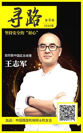 """【寻路】欧历胜中国区总经理王志军:坚持安全的""""初心"""""""