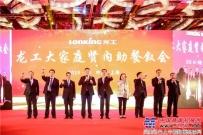 龙工上海基地举办2018年龙工大家庭贤内助餐叙会