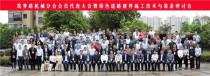 岳首筑机当选中国工程机械工业协会筑养路机械分会首届理事会理事单位