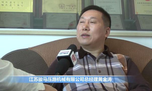 江苏骏马压路机总经理黄金涛:因为专业  所以卓越!