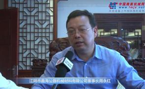 鑫海路机董事长周永红: 品质是我们永恒的追求!