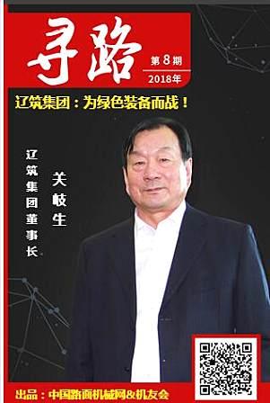 【寻路】辽筑集团董事长关岐生:为绿色装备而战