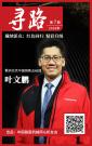 【寻路】戴纳派克叶文鹏:红色回归  精彩升级