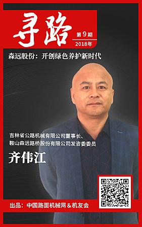 【寻路】齐伟江:森远股份  开创绿色养护新时代