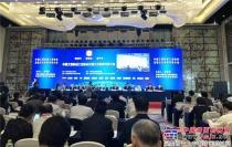 恒特重工董事长王金铂出席中国工程机械工业协会五届三次会员代表大会暨第十六届中国工程机械发展高层论坛