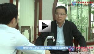 恒达路机董事长孟勇青:品质与服务是企业长久发展的基石!