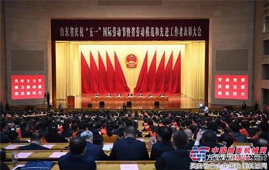"""山东省庆祝""""五一""""国际劳动节暨省劳动模范和先进工作者表彰大会"""