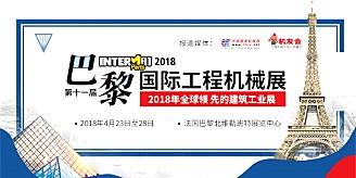 第十一届法国巴黎国际工程机械与建材机械博览会(INTERMAT 2018)
