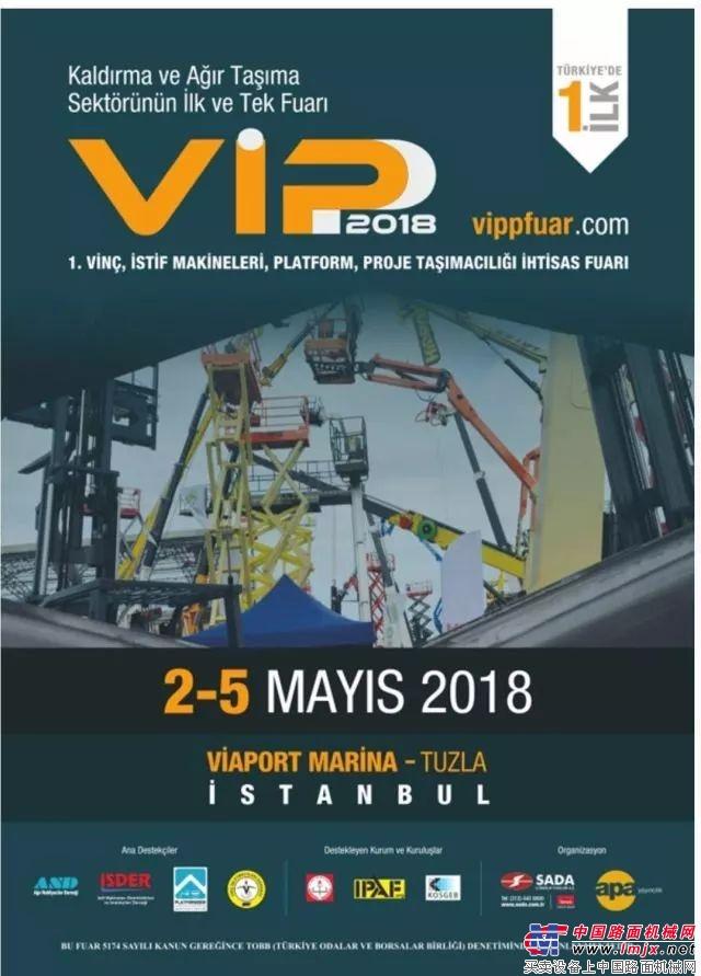 2018土耳其VIPP展 星邦重工将携12台设备霸气参展 星