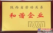 陕建机股份获陕西省劳动关系和谐企业称号
