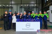 沃尔沃建筑设备上海工厂第30000台设备正式下线