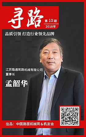 【寻路】江苏路通董事长孟韶华:品质引领  打造行业领先品牌