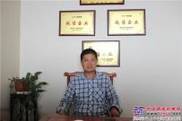 徐州中鼎公司李刚:选好设备是事业成功的关键