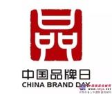 第二个中国品牌日 南方路机邀您领略民族品牌的力量