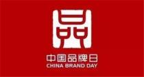 """德基机械 :中国品牌日,智者当见""""质"""""""