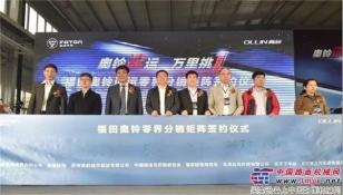 奥铃速运首创零界分销 产业融合、跨界共赢驱动行业生态变革