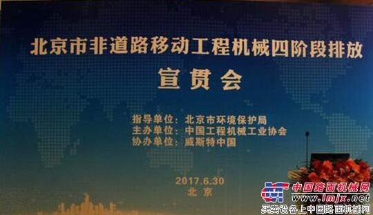 独家:北京发布最新PM2.5源解析 非道路移动机械被列入强化治理范畴