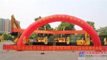 掀起红盖头 迈向新征程 | 杭州厦工开业庆典暨新老客户答谢会在杭州隆重举行
