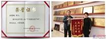 """李新炎慈善基金会秘书长王室成先生以最高票数荣膺龙岩市第二届""""十佳最美老干部"""