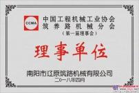 热烈庆贺辽原筑机当选首届中国筑养路机械协会理事单位