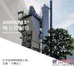 安迈新品:AMMAPAX噪音控制器:让你听见夏日的蝉声聒噪