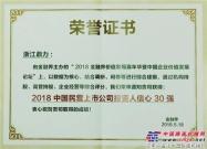 浙江鼎力荣获2018中国民营上市公司投资人信心30强