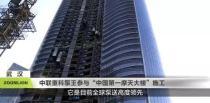施工直播 | 中联重科泵王挑战中国第一摩天大楼 泵送高度突破500米!