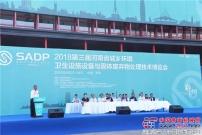 森源重工携主力环卫装备参展2018年第三届河南省城乡环境卫生设施设备与固体废弃物处理技术博览会