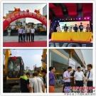 雷沃工程机械广东博新潮·揭·汕服务共享中心开业