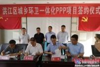 中联环境与怀化市洪江区城乡环卫一体化PPP项目正式签约