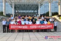 深圳环卫清洁协会率团来长 与中联环境签订团购框架协议