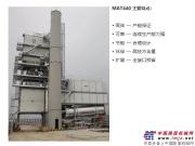 玛连尼MAT440 (5500型)沥青搅拌站除了产能大,还有多少亮点
